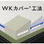 スレート屋根・外壁の改修『WKカバー工法』|綿半 製品画像