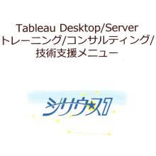 Tableau トレーニング/コンサルティング/技術支援 製品画像