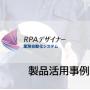 【人事部門】改善事例集|業務自動化システム RPAデザイナー 製品画像
