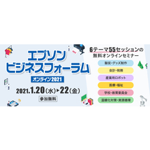 【ロボットセミナー】エプソンビジネスフォーラムオンライン2021 製品画像