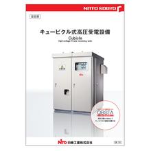 キュービクル式高圧受電設備 製品カタログ 製品画像