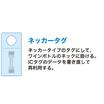 【導入事例】UHF帯RFIDタグによるワイン管理 製品画像