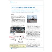 技術広報誌i-net:3Dスキャナを活用した港湾施設の補修設計 製品画像