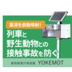 列車接触事故を防ぎ、すみ分ける『野生動物対策装置YOKEMOT』 製品画像