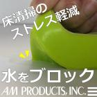 水洗い清掃時のストレスを軽減!ウォッシュブロッカーダイク 製品画像
