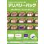 【発送時の伝票用】デリバリーパック 製品カタログ 製品画像