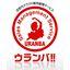 販売管理サービス『ウランバ!!』 製品画像