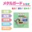 亜鉛系防食材『メタルガードトリオ』【用途別に選べる3タイプ】 製品画像