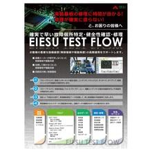 エイエス電気【EIESU TEST FLOW】 製品画像
