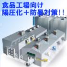 食品工場向け涼風換気システム 陽圧化+暑さ対策の決定版! 製品画像