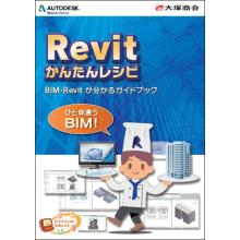 BIM・Revitが分かるガイドブック Revitかんたんレシピ 製品画像