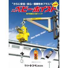 電子制御式吊下げ型小型ウインチ『ベビーホイスト Nシリーズ』 製品画像
