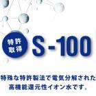 高機能還元性イオン水『S-100』 製品画像
