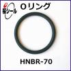 Oリング HNBR-70 (水素化ニトリルゴム) 製品画像