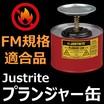【火災予防】ウエスに溶剤を素早く安全に塗布する『プランジャー缶』 製品画像