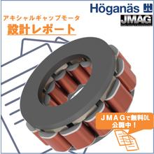 アキシャルギャップモータの設計レポートをJMAGにて無料公開中! 製品画像