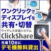ワイヤレス会議システム『ClickShare』 ※デモ機貸出中 製品画像