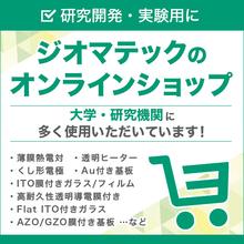 低価格・短納期・小ロット『オンラインショップ製品』 製品画像