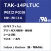 TAK-14PLTUC UL / CUL規格ラベル 製品画像