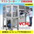 材料の試作・研究開発用!テストコーター『VCML』 製品画像