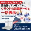クラウドインターフェースソフト『Cloud Socket Q』 製品画像
