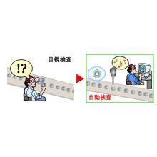 画像処理システム 微小ワーク自動検査 製品画像