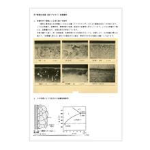 【技術資料】ガス軟窒化処理(SNプロセス) 製品画像