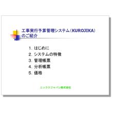 工事実行予算管理システム『KUROJIKA』のご紹介 製品画像