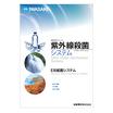 紫外線殺菌システム ステリアイシリーズ製品カタログ 製品画像