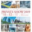 【福岡】内覧会のお知らせ『PRIVATE SHOW 2019』 製品画像