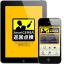 SmartGEMBA巡回点検|タブレットで点検業務を強力サポート 製品画像