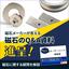 磁石メーカーが答える『オーダーメイド相談室』 製品画像