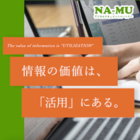 『NA-MUの電子化で一発解決!』 製品画像