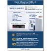 機械故障予兆検知システム「アーリーオブザーバー MEL-E」 製品画像