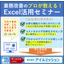 無料ご招待!業務改善のプロが教える!Excel活用WEBセミナー 製品画像
