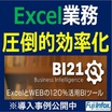 Excelの予実管理を圧倒的効率化!『BI21』 製品画像