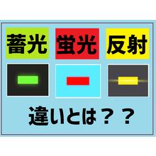 【解説】蓄光・蛍光・反射の違いとは 製品画像