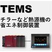 チラーなど熱源機の省エネ制御装置『TEMS』 製品画像