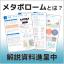 受託解析サービス『メタボローム解析 紹介資料』 製品画像