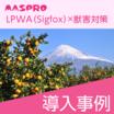 【導入事例公開】LPWA(Sigfox通信)でスマート捕獲を推進 製品画像