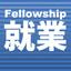 Fellowship就業(就業管理システム) 製品画像