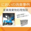 【におい環境改善事例】『DMD-02AT』産業廃棄物処理施設 製品画像