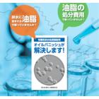 油脂分解微生物製剤『オイルバニッシュ』 ※技術資料進呈 製品画像