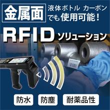 RFIDラベル『Silverline』 製品画像