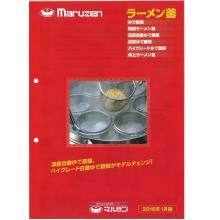ラーメン釜 ゆで麺機 製品画像