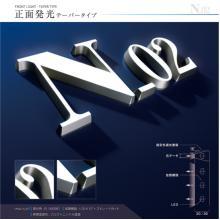 nanoLEDsign 正面発光テーパータイプ 製品画像