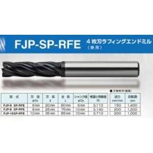 4枚刃ラフィングエンドミル(鉄用) 製品画像