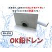 【新】OK鉛ドレンヨコ引き用(フレキシブルホース付)FH-120 製品画像