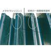 屋根用塗料『メタセラシリコンII/遮熱メタセラシリコンII』 製品画像
