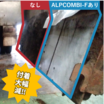 鉄鋼スラッジ固着防止プレートALPCOMBI-F【危険作業改善】 製品画像